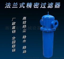 压缩空气法兰式精密过滤器立方冷干机吸干机空压机