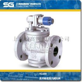 高灵敏度蒸汽减压阀YG43H
