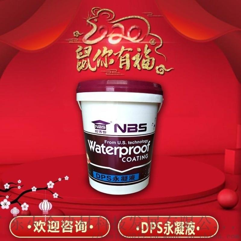 耐博仕DPS永凝液 生产厂家