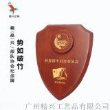 北京党员协会会议纪念奖牌 党员聚会纪念品制作厂家