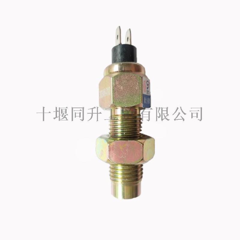 康明斯进口配件转速传感器3834N-010-C2
