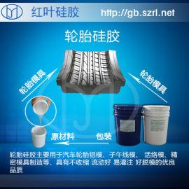 轮胎翻模模具硅胶 室温固化硅胶