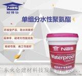 聚氨酯防水塗料廠家 耐博仕