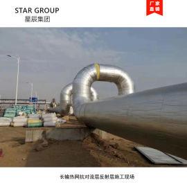 现货长输低能耗热网气垫反辐射层 蒸汽管道保反射层