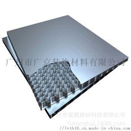 幕墙建筑手感石纹铝单板仿石纹蜂窝芯铝蜂窝板