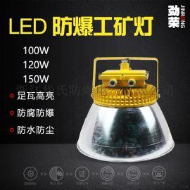LED防爆工矿灯防爆高顶灯