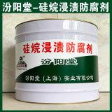 硅烷浸渍防腐剂、生产销售、硅烷浸渍防腐剂