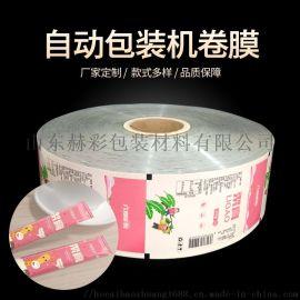 定做彩色咖啡代餐粉青汁茶叶奶茶袋复合膜铝箔包装卷膜