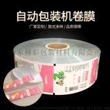 定做彩色咖啡代餐粉青汁茶葉奶茶袋復合膜鋁箔包裝卷膜
