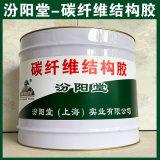 碳纤维结构胶、良好的防水性能、碳纤维结构胶