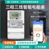 林洋三相三線電錶DSZ71智慧電能表0.5S級