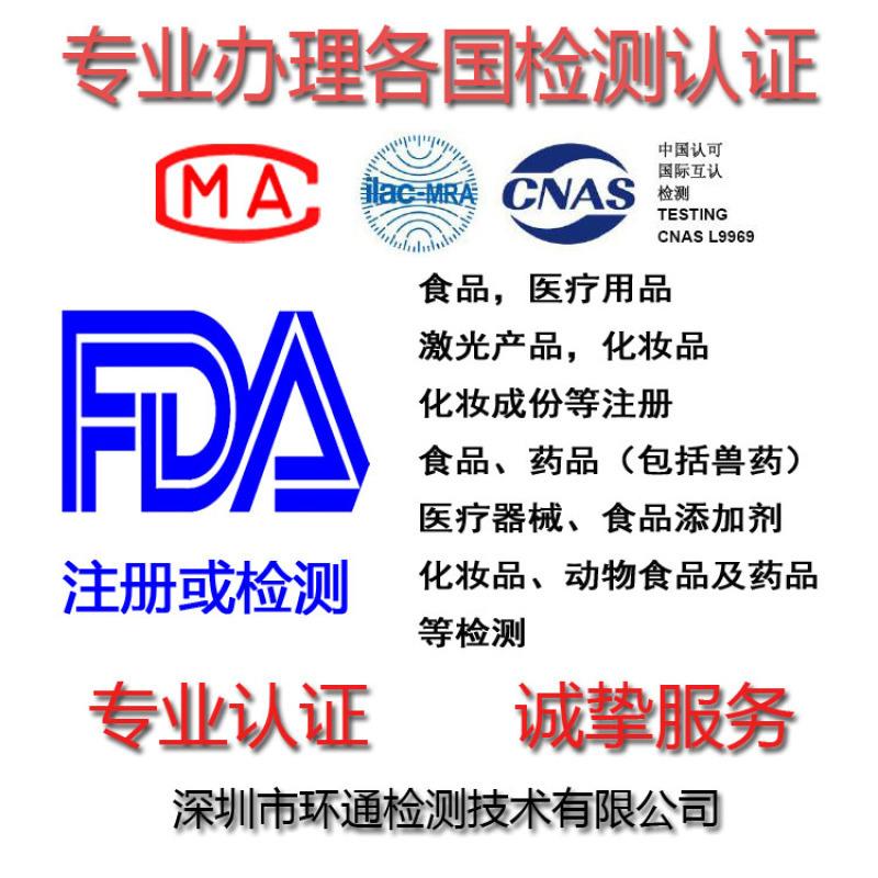 深圳第三方化学产品FDA注册,检测办理