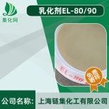 乳化剂EL-80 油墨 印花浆乳化剂