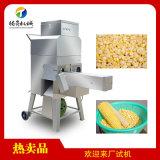 全自動輸送帶式鮮玉米脫粒機 甜玉米不傷芯脫粒