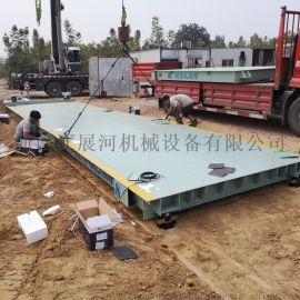 洛阳150吨地磅 数字式汽车衡 地磅秤厂家