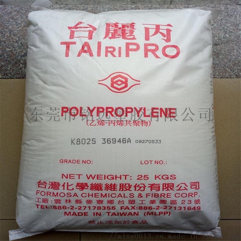 PP F1611 低光滑性 開口性佳 聚丙烯