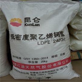 LDPE 2426H 吹膜级 聚乙烯树脂