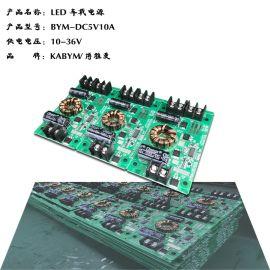 LED驱动电源短路博雅曼LED车载电源