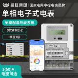 單相電錶 長沙威勝DDSF102-Z 多費率電錶220V