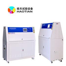 uv塑粉老化紫外线测试仪,材料失光实验机