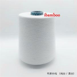 竹碳纱线、竹炭包覆纱线、竹炭户外速干运动面料