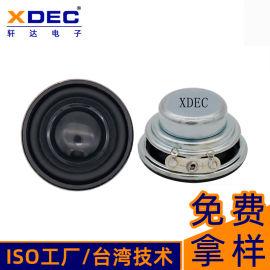 轩达扬声器36*20Hmm4Ω3W音响喇叭