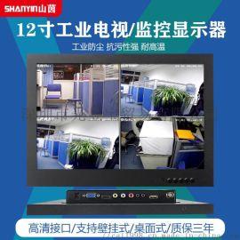 SHANYIN12寸宽屏工业监控显示器