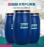 可研磨水性聚氨酯油墨树脂 可蒸煮水性PU树脂