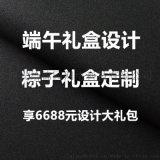 端午礼盒设计|粽子礼盒定制|享6688元设计礼包!