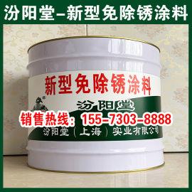新型免除锈涂料、良好的防水性、耐化学腐蚀性能