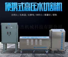 高压水刀高压水切割机