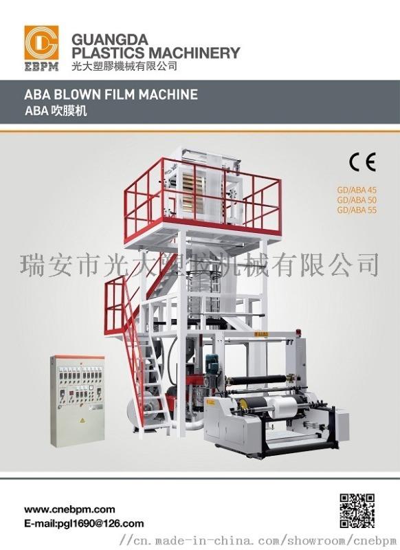 瑞安光大  ABA三层共挤吹膜机