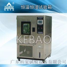 225L高低温湿热试验箱 广东湿热试验箱
