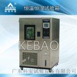 225L高低溫溼熱試驗箱 廣東溼熱試驗箱