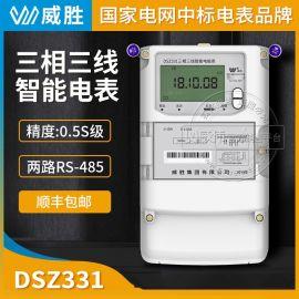 長沙威勝智慧電錶DSZ331三相三線智慧電錶0.5S級3*100V 3*1.5(6)A