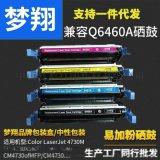 適用於惠普Q6460A 彩色硒鼓