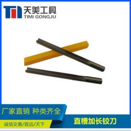 硬质合金钨钢铰刀 直槽加长铰刀 支持非标订制