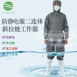 防静电服百级无尘服药厂 GMP生物制药洁净服