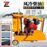 500型柴油马路切割机 水泥马路路面切缝机1225