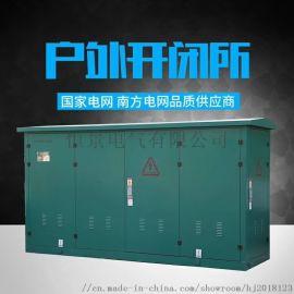 高压环网柜 充气柜户外电缆分支箱