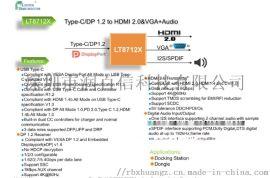LT8712X DP转HDMIVGA转换器