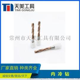 合金内冷钻 古铜涂层 支持非标订制