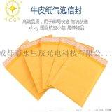 北京防震抗摔黄色牛皮纸自粘信封袋