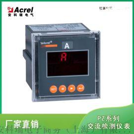 单相可编程数显电压表 安科瑞 PZ96-**