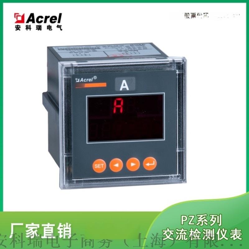 单相可编程数显电压表 安科瑞 PZ96-AV