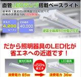 【逆富士40W型2燈】