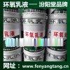 水性环氧树脂乳液销售直供、生产环氧乳液