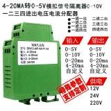 模擬信號隔離變送器0-5V/0-10V
