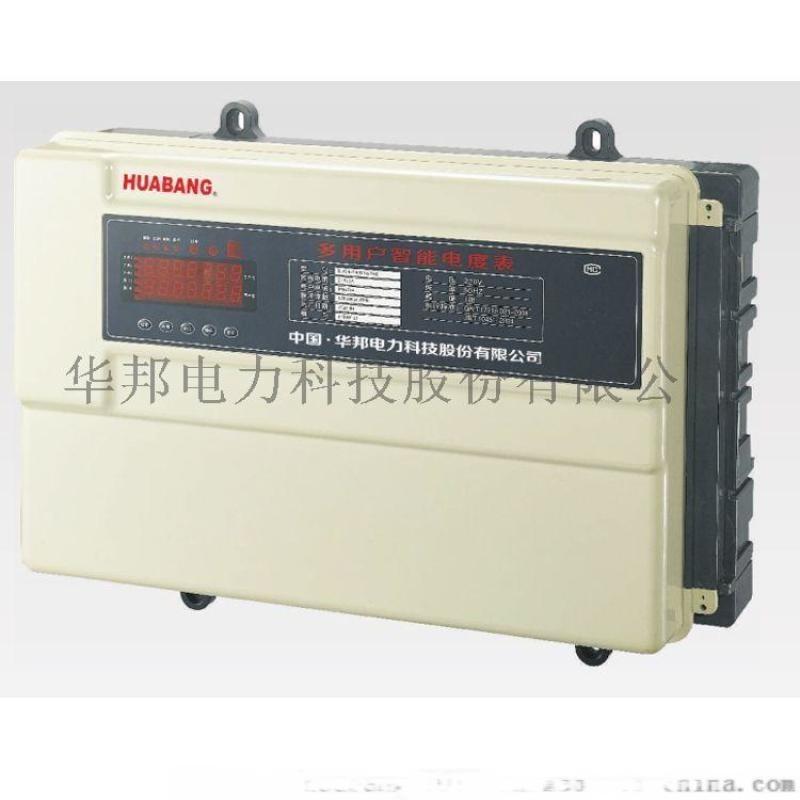 DDSH866 多用戶集中式智慧電錶