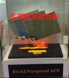 A2/B1防火铝塑板生产贸易